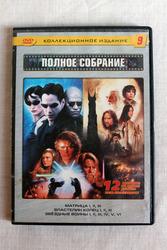 Диск с фильмами DVD сборник 12 в 1